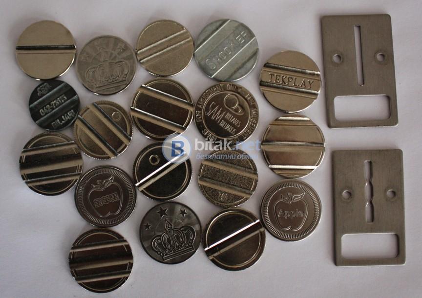 Жетони, жетониери, монетници за вендинг, солариум, клатушки, дартс