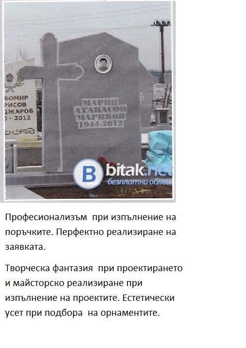 Изработане на Надгробни паметници