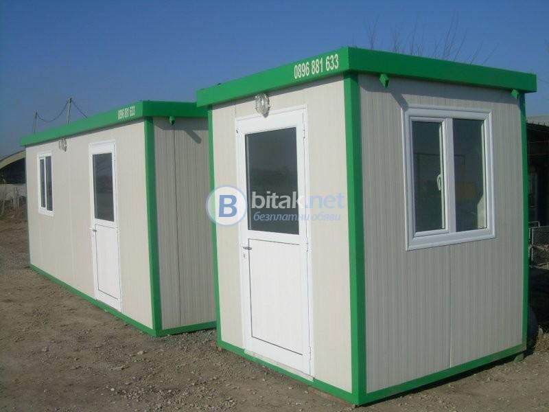 Сглобяеми контейнери и къщи