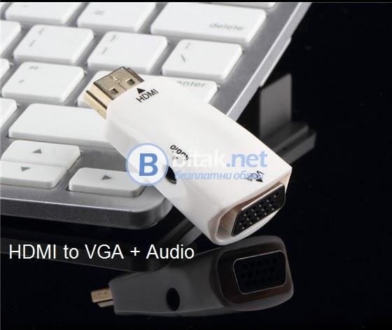 Адаптер HDMI към VGA