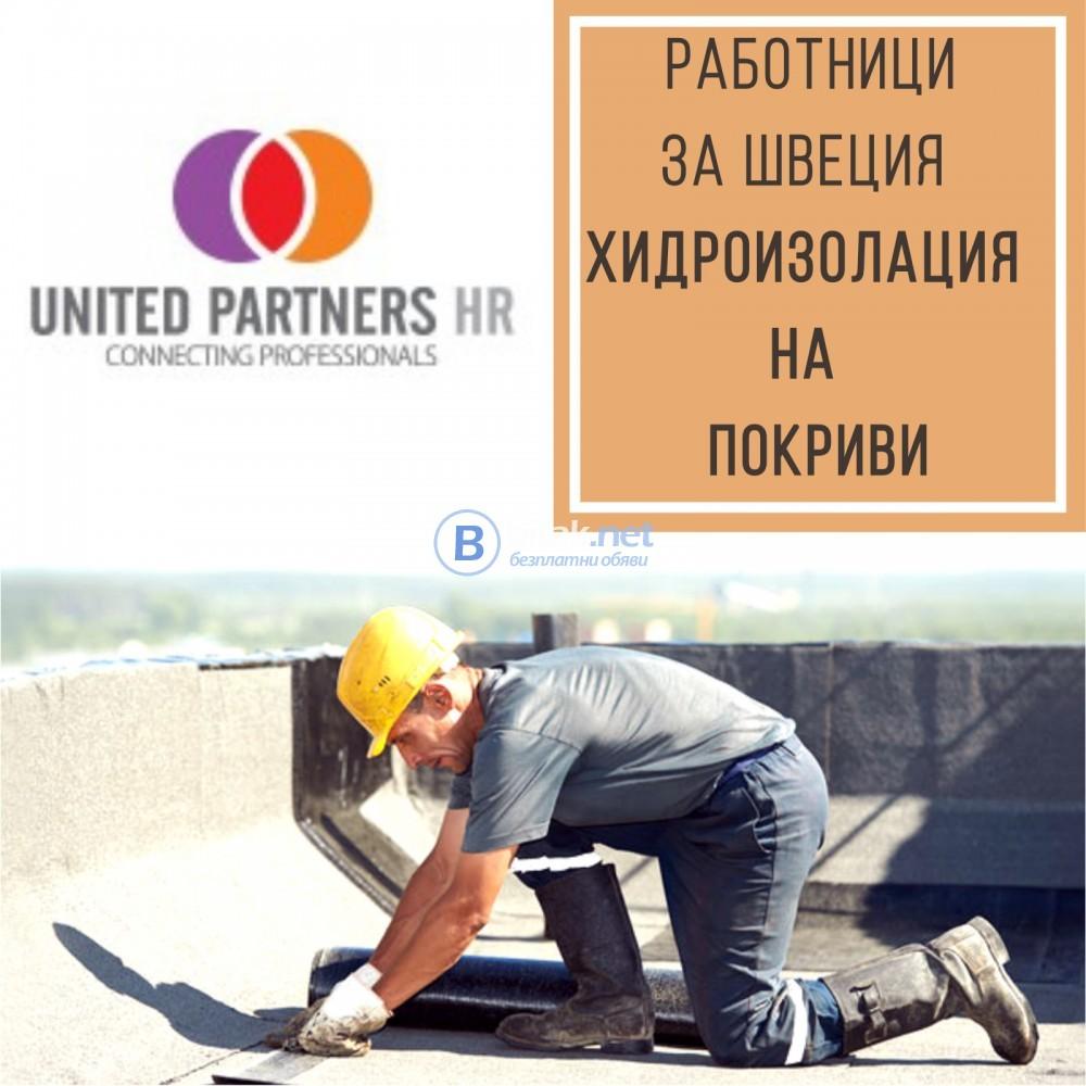 Работници за поставяне на хидроизолация на покриви в Швеция