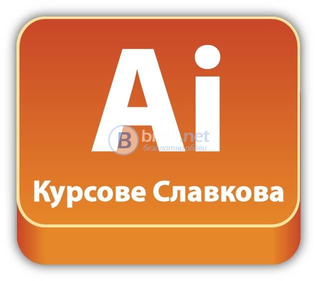 Курсове по Adobe Illustrator. Отстъпки в пакет с AutoCAD, 3D Studio Max Design, Photoshop, InDesign
