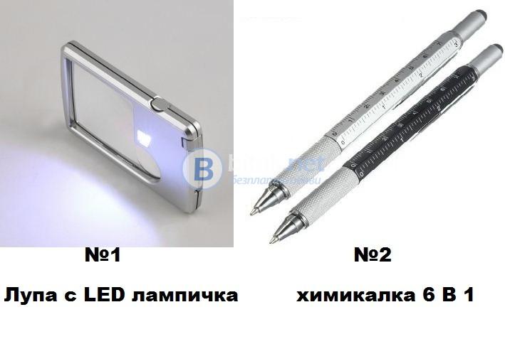 Лупа със лед лампичка и химикалка 6 в 1