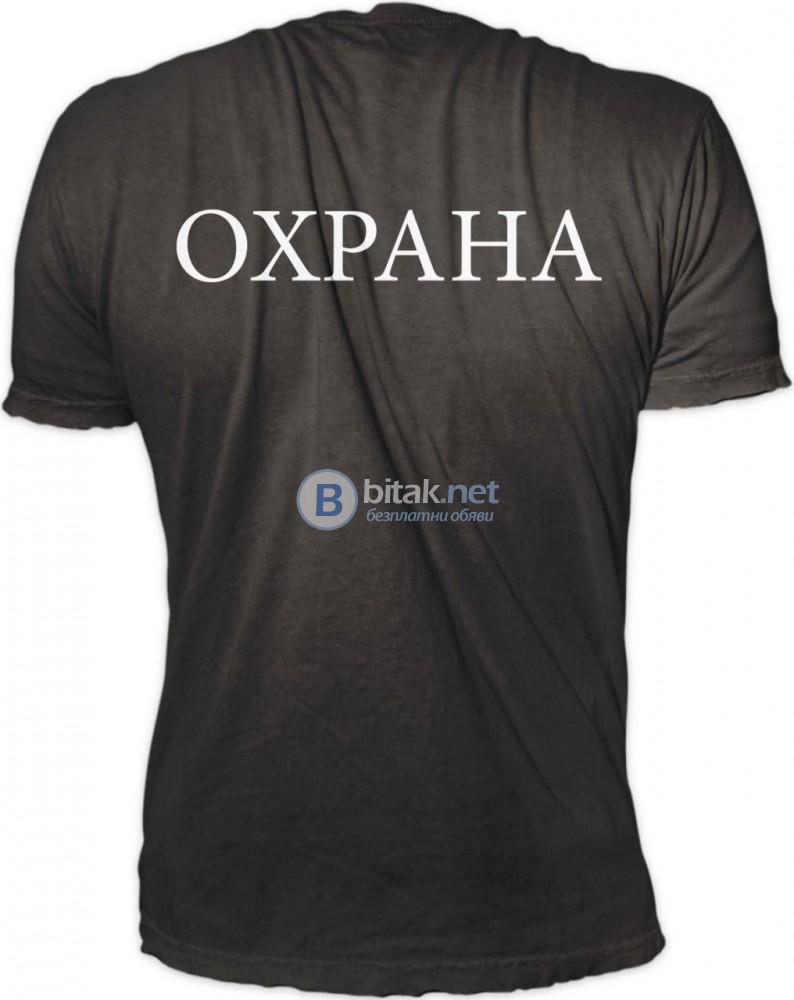 Тениска Охрана