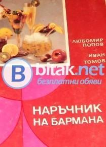 Наръчник на бармана ,  Любомир Попов ,Иван Томов