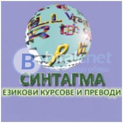 Уроци по ФРЕНСКИ език