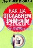 """Книга """" Частен клуб """"  Нелсън Демил"""