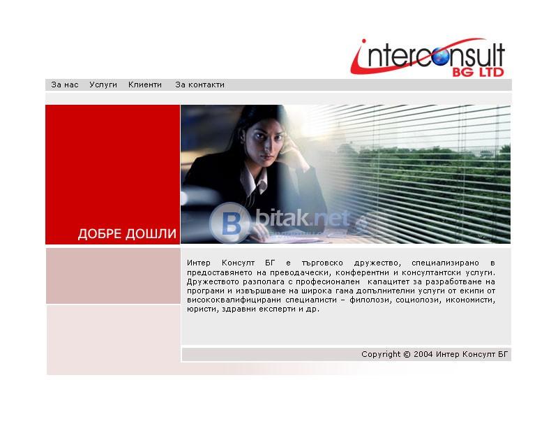 Промоция за преводи от и на англ.  език