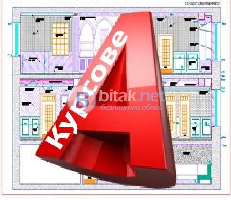 Курсове по AutoCAD. Курсове по Photoshop. Курсове по 3DS Max. Курсове Illustrator