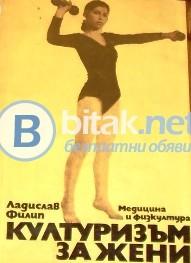 Културизъм за жени .Ладислав Филип