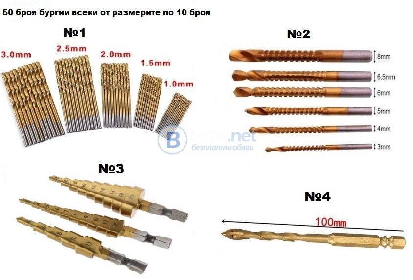 Различни видове бургии свредла