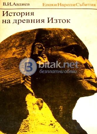История на древния Изток   В. И. Авдиев