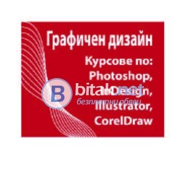 CorelDraw, Photoshop, Illustrator, InDesign- Графичен дизайн и предпечат
