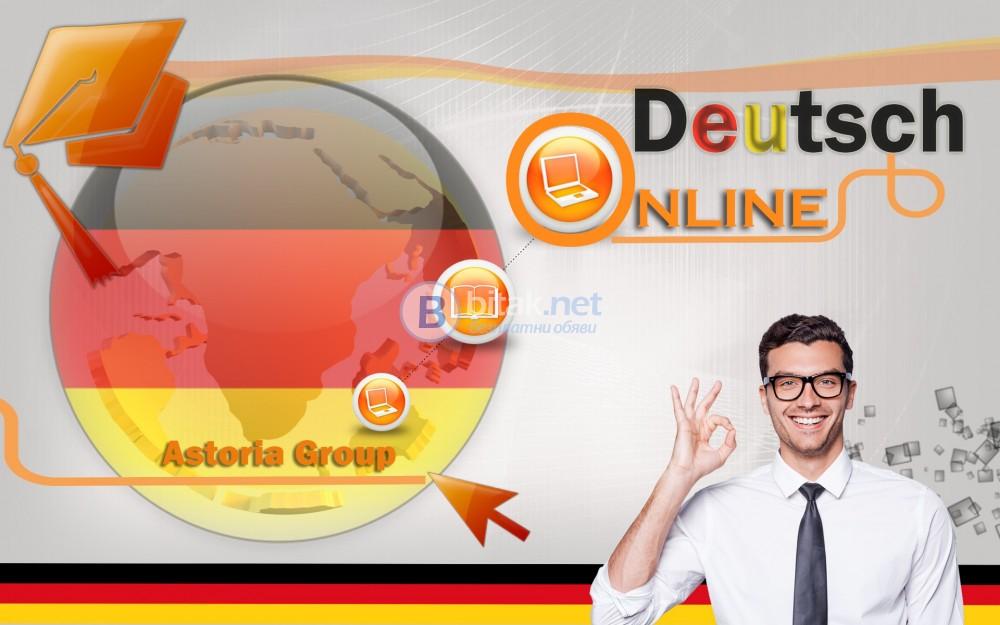 Онлайн курс по немски език за начинаещи, ниво А1