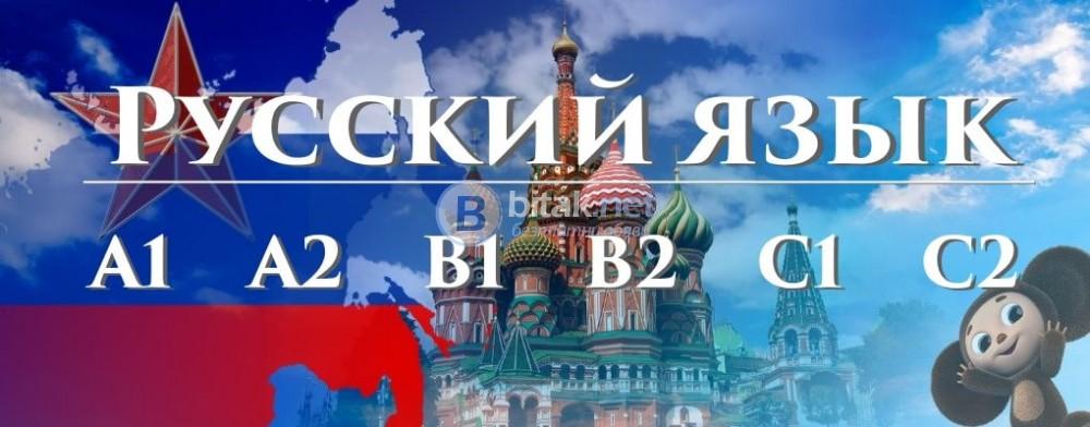 Онлайн курс по Руски език за начинаещи, ниво А1