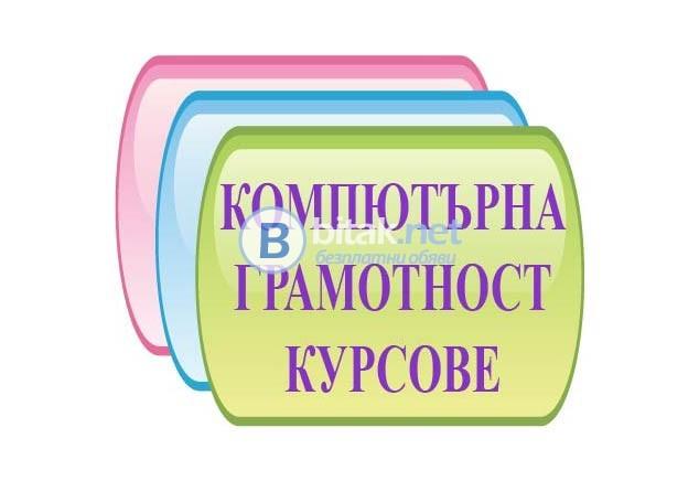 Начално обучение за компютър в София: Windows, Word, Excel, Internet. Отстъпки в пакет