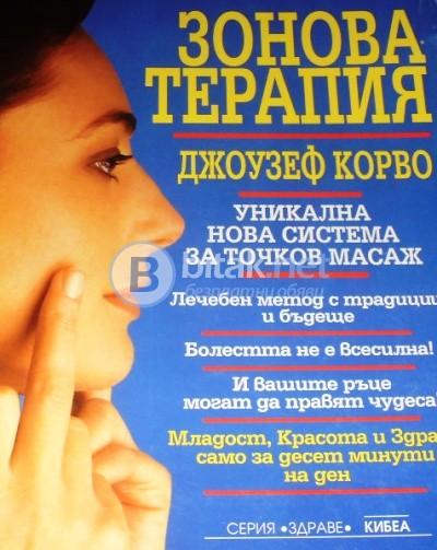 Терапия на щастието , Д-Р Етиен Жаланк