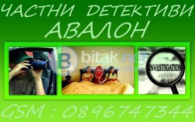 Детективска агенция Авалон - 24ч. дискретни и бързи детективски услуги