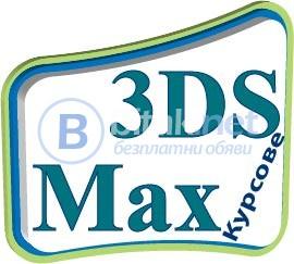 Курсове по 3D Studio Max. Курсове по Photoshop. Курсове по Illustrator. Курсове по AutoCAD