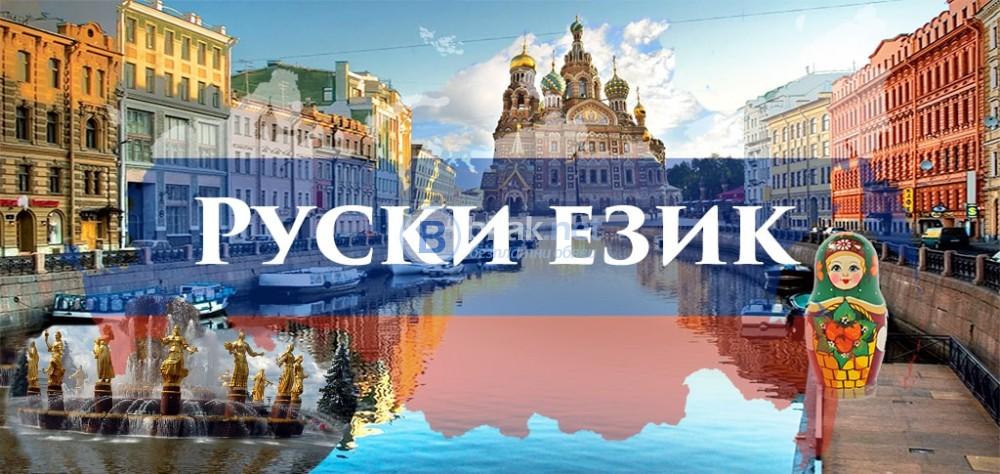 Онлайн курс по Руски език за средно напреднали, ниво А2