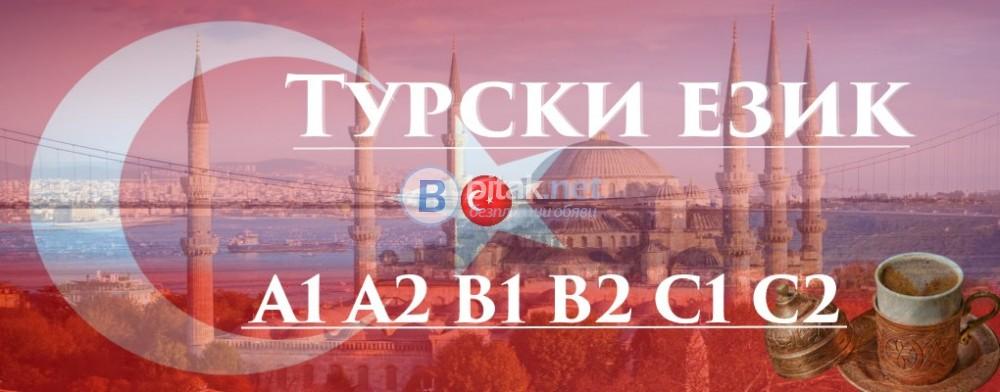 Курс по турски език за начинаещи, ниво А1 - групово обучение