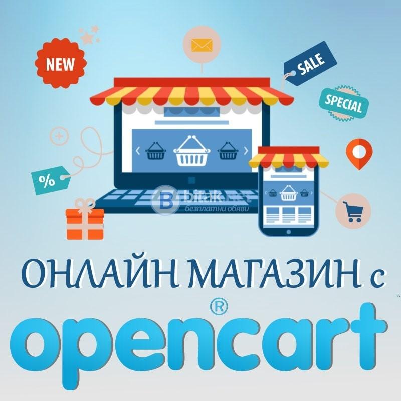 Онлайн курс по OpenCart