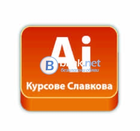 Adobe Illustrator. Отстъпки в пакет с AutoCAD, 3DS Max Design, Photoshop, InDesign, Cor