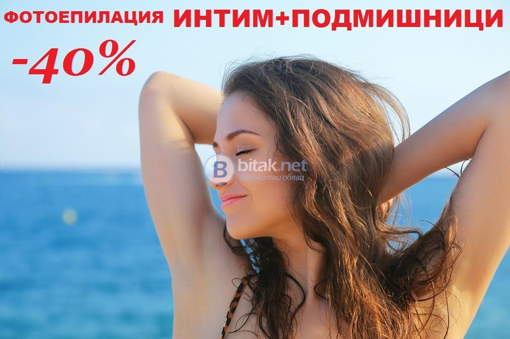 ФОТОЕПИЛАЦИЯ ИНТИМ+ПОДМИШНИЦИ само за 48лв. вместо 80лв.!!!
