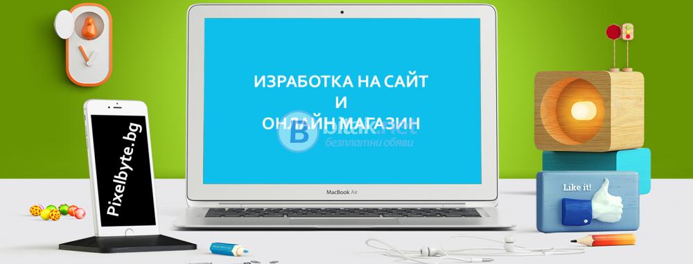 Изработка на сайт, СЕО оптимизация от PixelByte