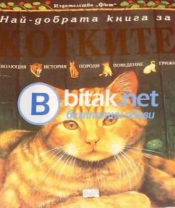 Най – добрата книга за котките , Аманда О'Нийл