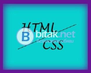 Курс по HTML/CSS за начинаещи