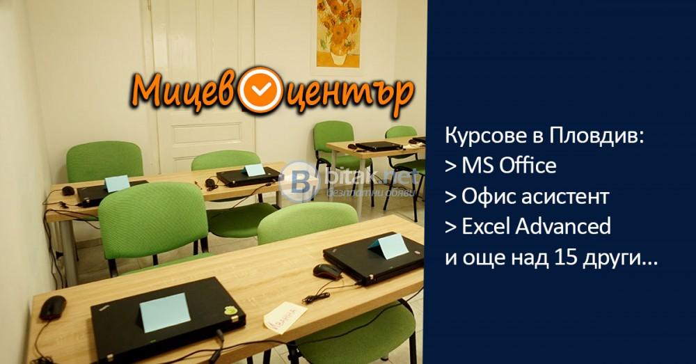 Курс Microsoft Office 2019 в Пловдив - Сертификат