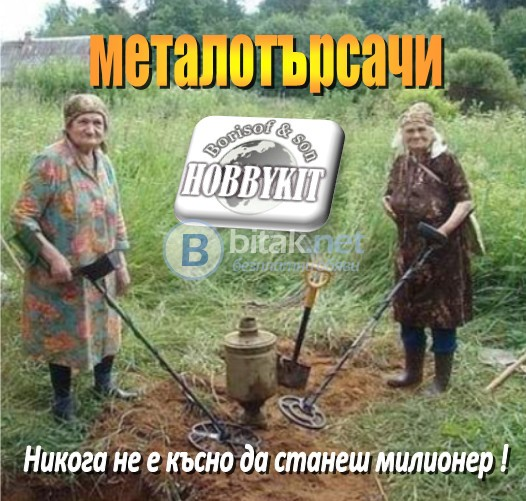 Металорърсачи - монетарници