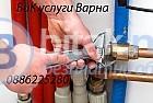 гр. Варна-  Професионални водопроводни услуги и ремонти - без почивен ден.