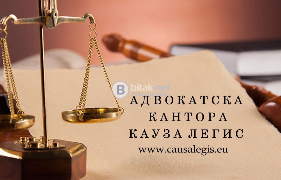 Адвокатски услуги