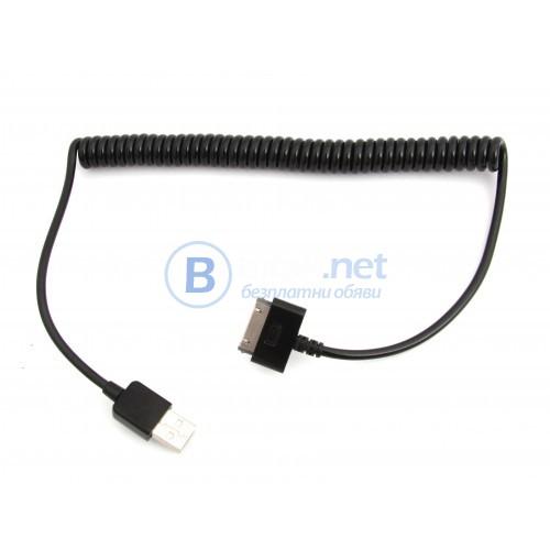 Къдрав кабел за зареждане за iPhone / iPad/ iPod