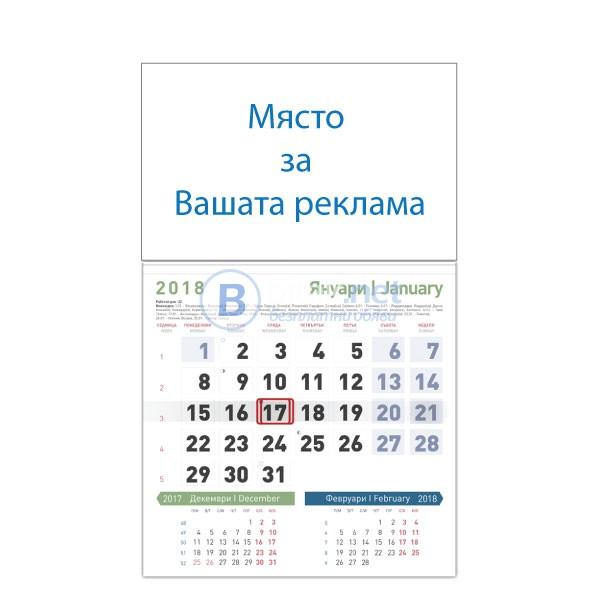 Фирмени | Рекламни Календари за 2018 г. | Работни календари