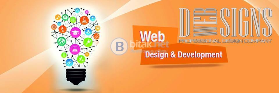 Изработка на сайтове, визитки, реклама, графичен дизайн и др. от Уеб Дизайнс ЕООД