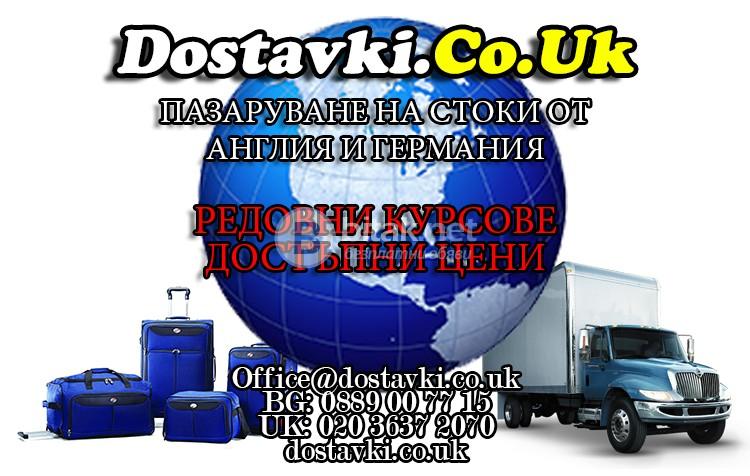 Надеждни доставки на стоки и личен багаж от Англия и Германия
