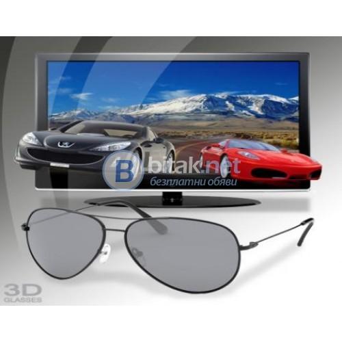 Поляризирани 3D очила в стил авиатор