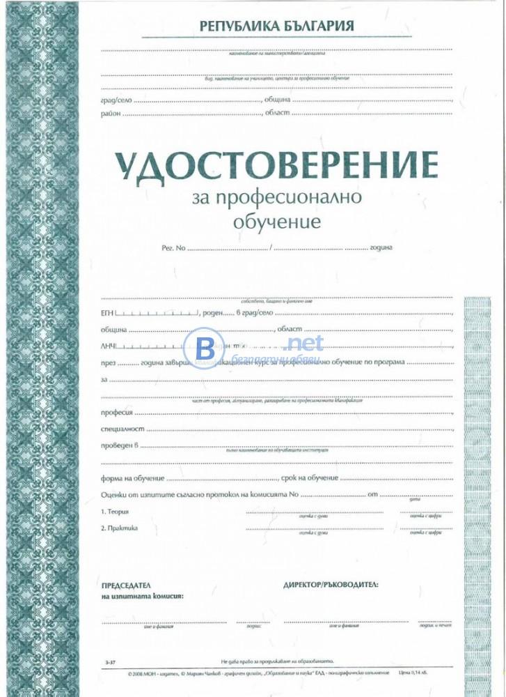 """КУРС """"Метални конструкции"""" Дистанционно обучение"""