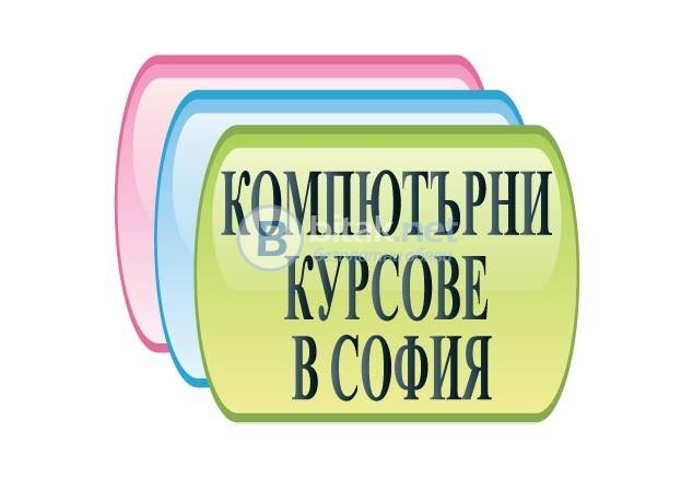 Курсове в София: AutoCAD, 3D Studio Max Design, Adobe Photoshop, InDesign, Illustrator, CorelDraw