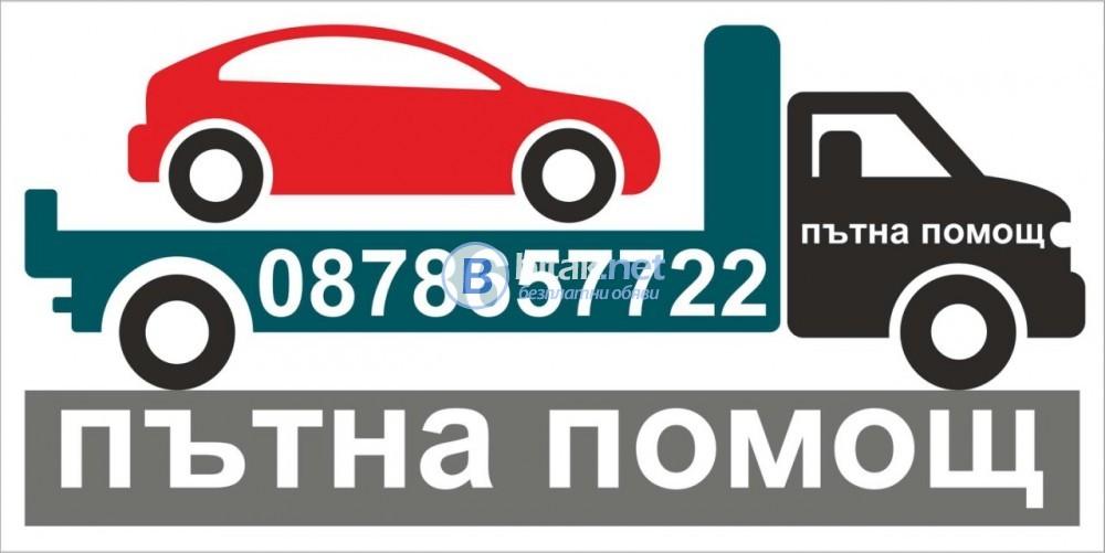 Пътна помощ, транспорт. София.