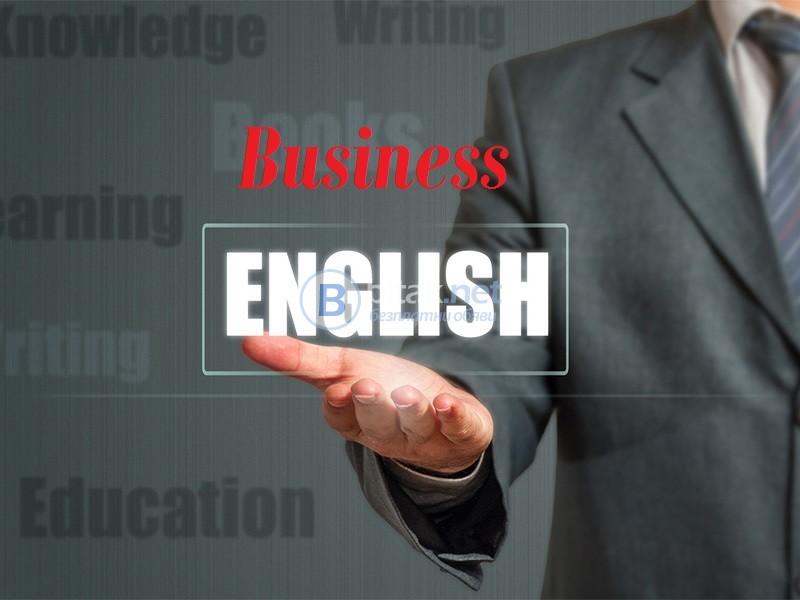 Бизнес английски език