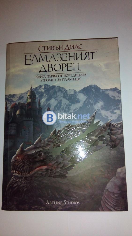 книги за всеки от 4 до 35 лева