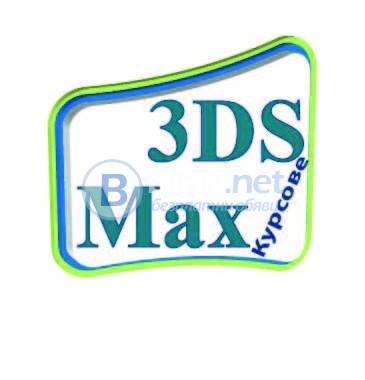Курсове по 3D Studio Max. Курсове по AutoCAD, Photoshop, Illustrator, InDesign