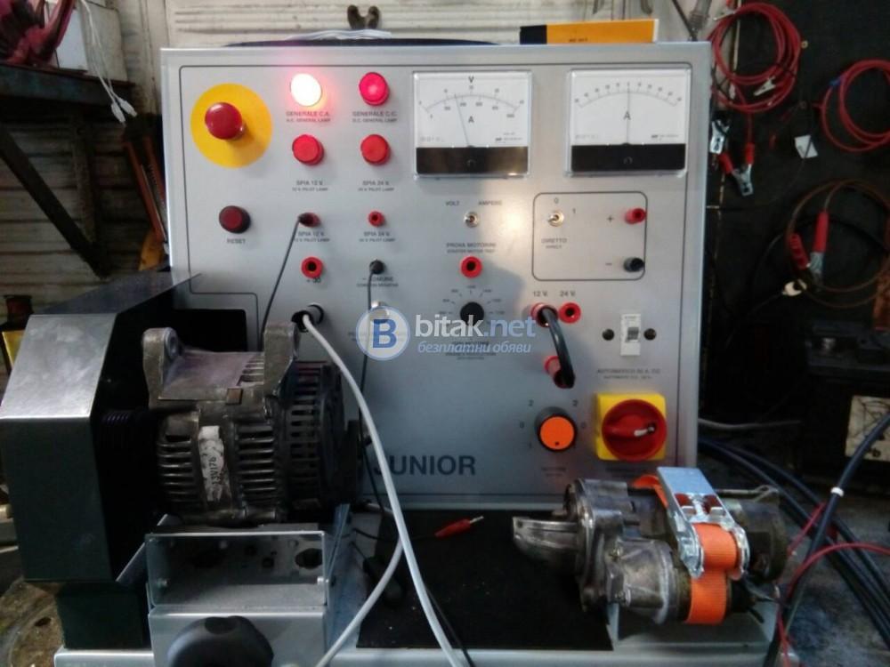 Диагностика и ремонт стартери, алтернатори, акумулатори