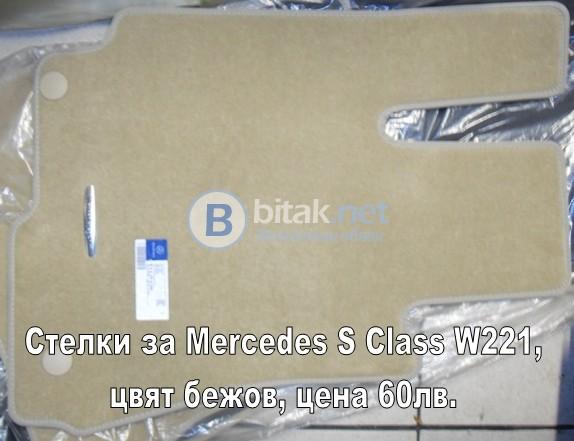 Стелки за Mercedes I