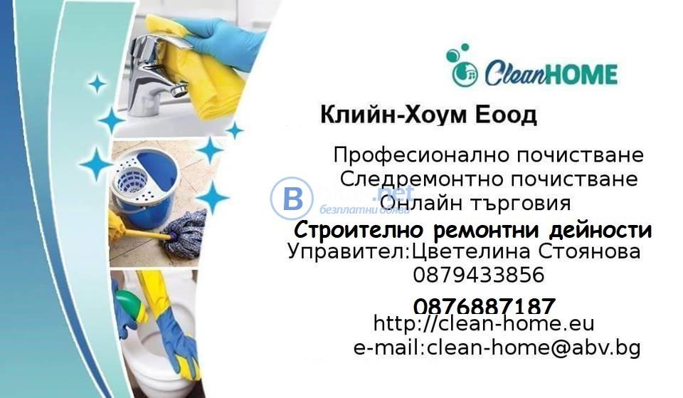 Професионално чист дом