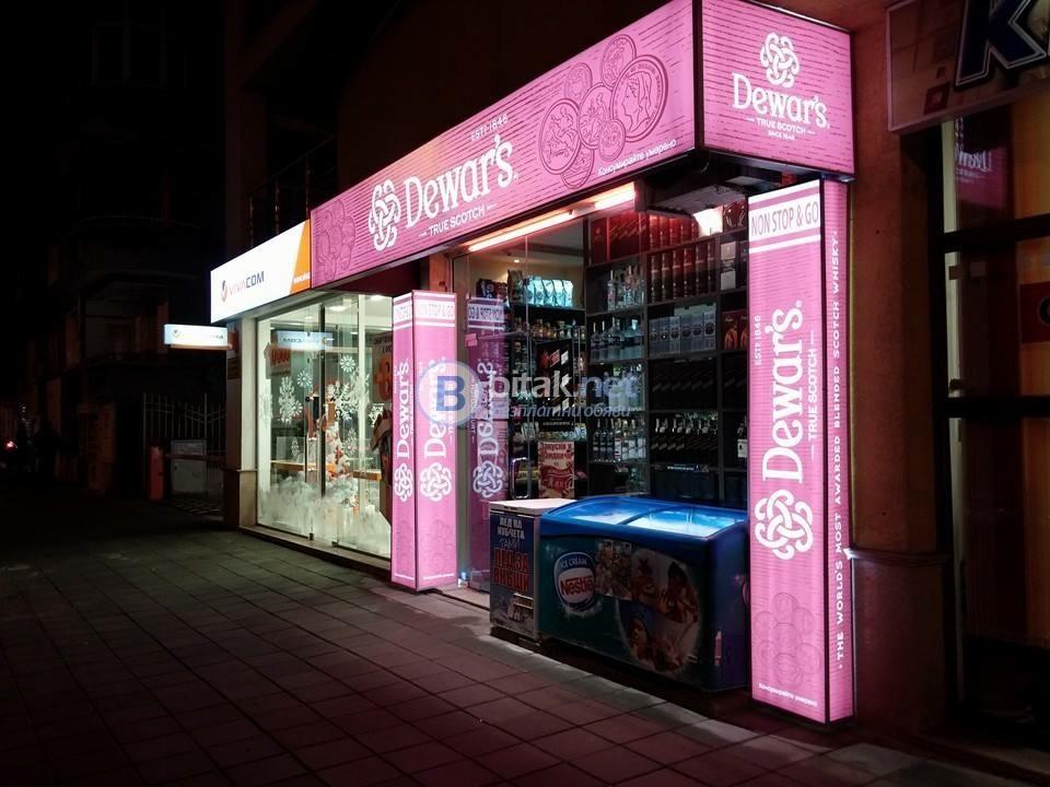 Продавам Работещ бизнес,магазин-НОН СТОП